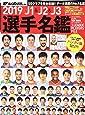 J1&J2&J3選手名鑑ハンディ版 2019 (NSK MOOK)