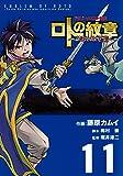 ドラゴンクエスト列伝 ロトの紋章~紋章を継ぐ者達へ~ 11 (ヤングガンガンコミックス)