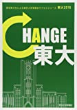 東大〈2016〉CHANGE東大 (現役東大生による東京大学情報本サクセスシリーズ)