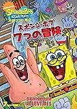 スポンジ・ボブ 7つの冒険 [DVD]