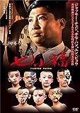 七小福 [DVD]