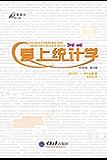 爱上统计学(中译本)(第2版)