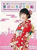 横山由依(AKB48)がはんなり巡る 京都いろどり日記 第1巻 「京都の名所 見とくれやす」編 [DVD]
