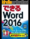 できるWord 2016 Windows 10/8.1/7対応 できるシリーズ