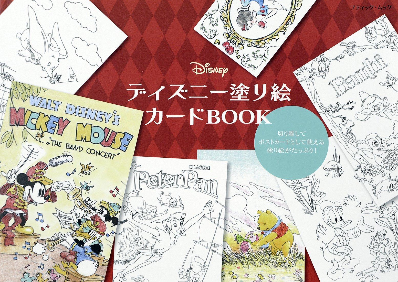 ディズニー塗り絵カードbook ブティックムックno1299 本 通販