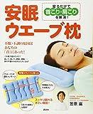 寝るだけで首こり・肩こりを解消! 安眠ウエーブ枕 (講談社の実用BOOK)