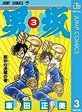 男坂 3 (ジャンプコミックスDIGITAL)