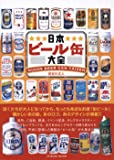 日本ビール缶大全 (タツミムック)