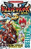 デュエル・マスターズ VS(バーサス)(5) (てんとう虫コミックス)