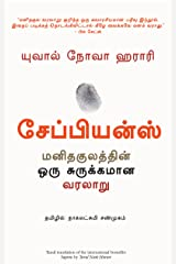 Sapiens (Tamil Edition) Kindle Edition