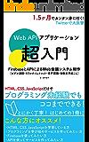 WebAPIアプリケーション「超」入門 FirebaseとAPIによるWeb会議システム制作