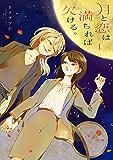 月と恋は満ちれば欠ける。: 1【イラスト特典付】 (百合姫コミックス)