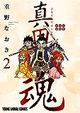 真田魂 2 (ジェッツコミックス)