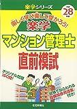 楽学マンション管理士直前模試〈平成28年版〉 (楽学シリーズ)