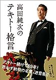 高田純次のテキトー格言 (中経の文庫)