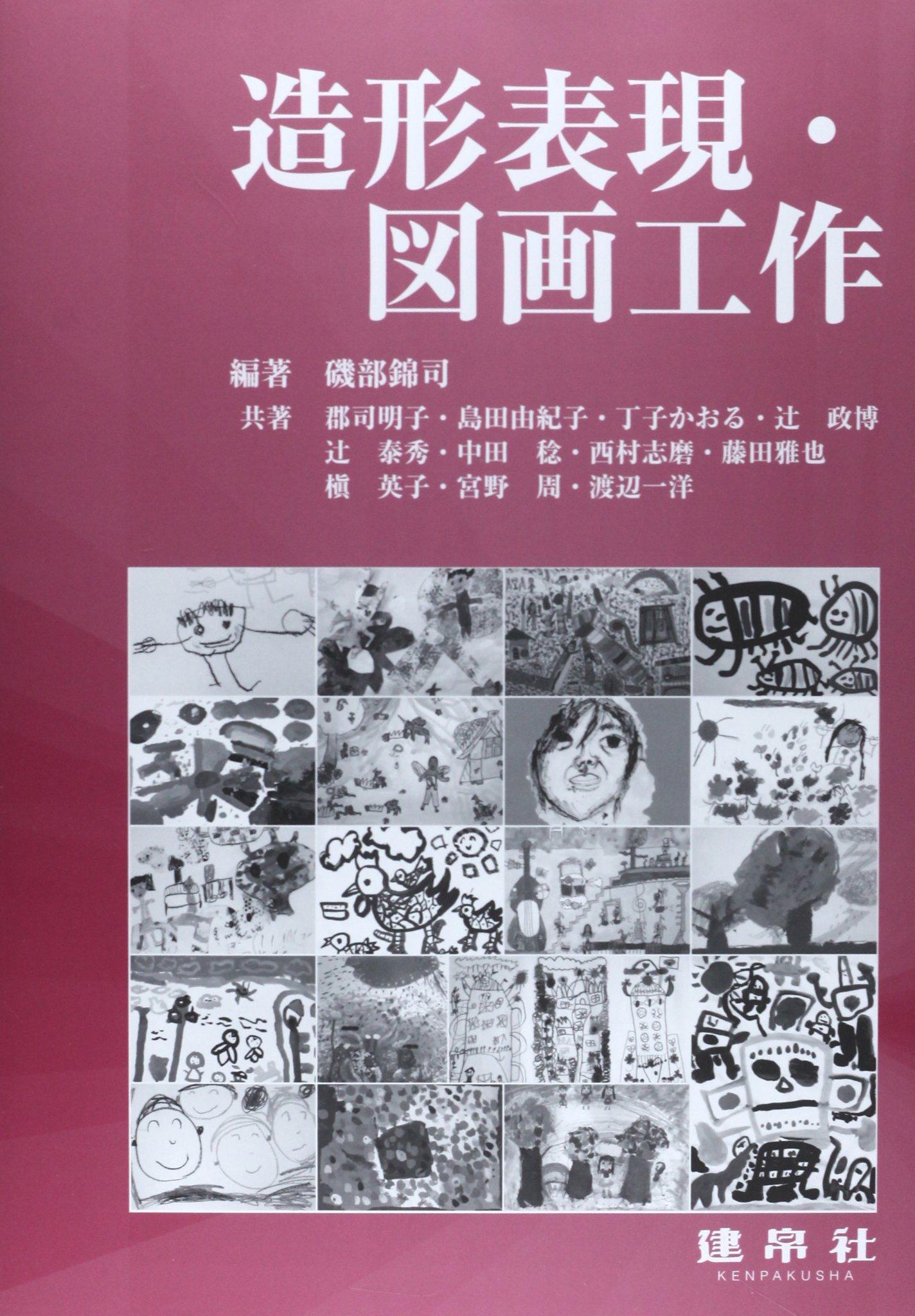 Download Zōkei hyōgen zuga kōsaku ebook