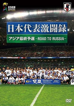 アジア 予選