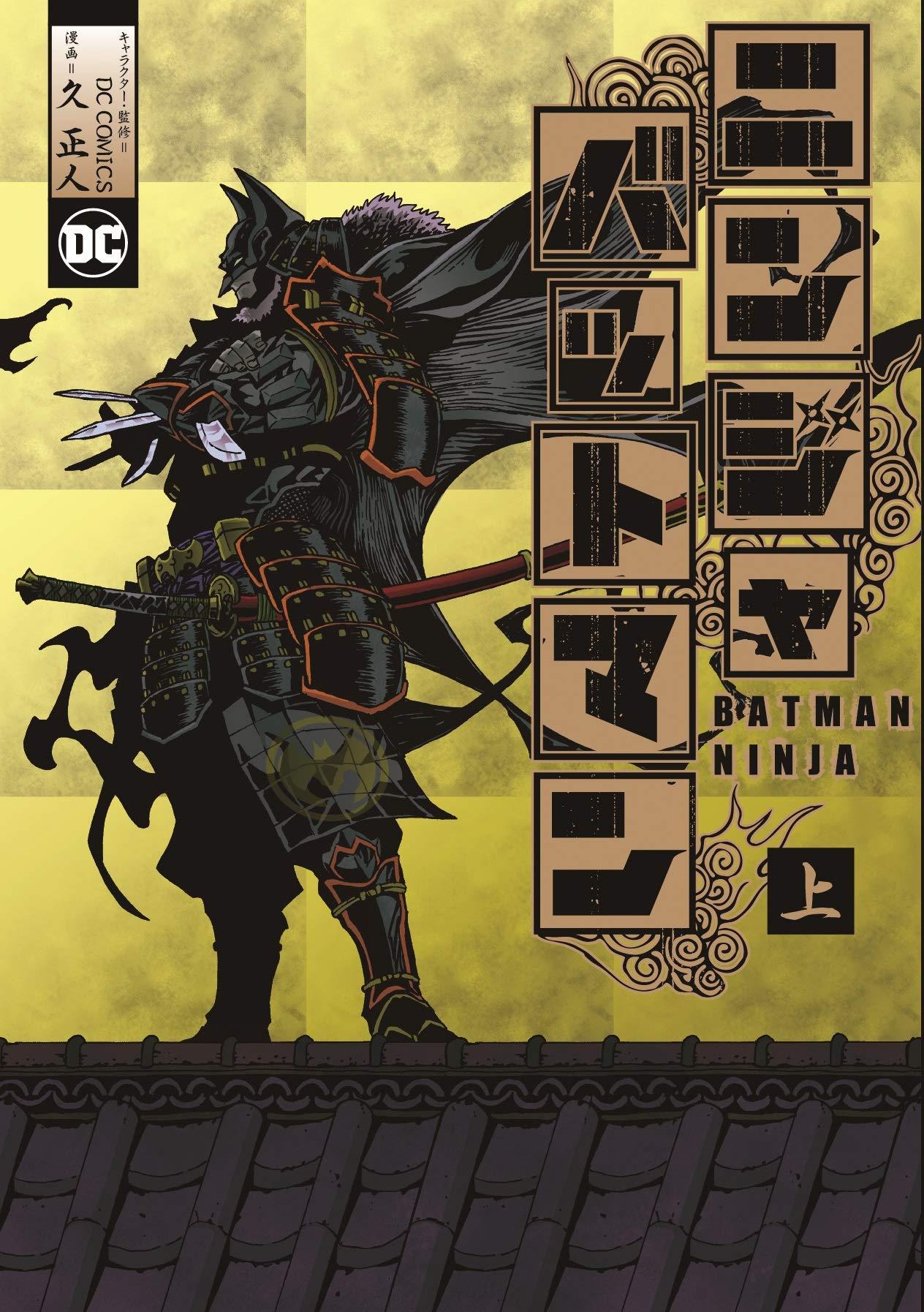 Batman Ninja first volume (Heroes Comics): Masato Hisa ...