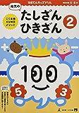 100てんキッズドリル 幼児のたしざん・ひきざん2 (5・6歳)
