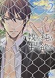 教師の純情 生徒の欲望 2 (マーガレットコミックス)
