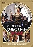 偉大なるマルグリット [DVD]