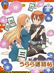 うらら迷路帖 第3巻(イベントチケット優先申込券付 初回限定版) [Blu-ray]
