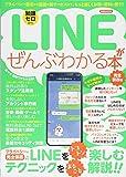 LINEがぜんぶわかる本 完全保存版 (洋泉社MOOK)