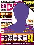 日経エンタテインメント! 2018年 3月号