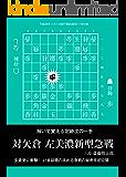 対矢倉 左美濃新型急戦(将棋世界2016年11月号付録)