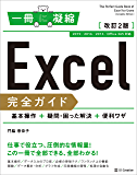 Excel完全ガイド 基本操作+疑問・困った解決+便利ワザ 改訂2版[2019/2016/2013/Office 365 対応] 一冊に凝縮