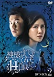 [DVD]神様がくれた14日間 DVD-BOX2