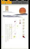 胡适留学日记(第一卷) (胡适经典全集 8)