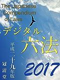 デジタル六法2017