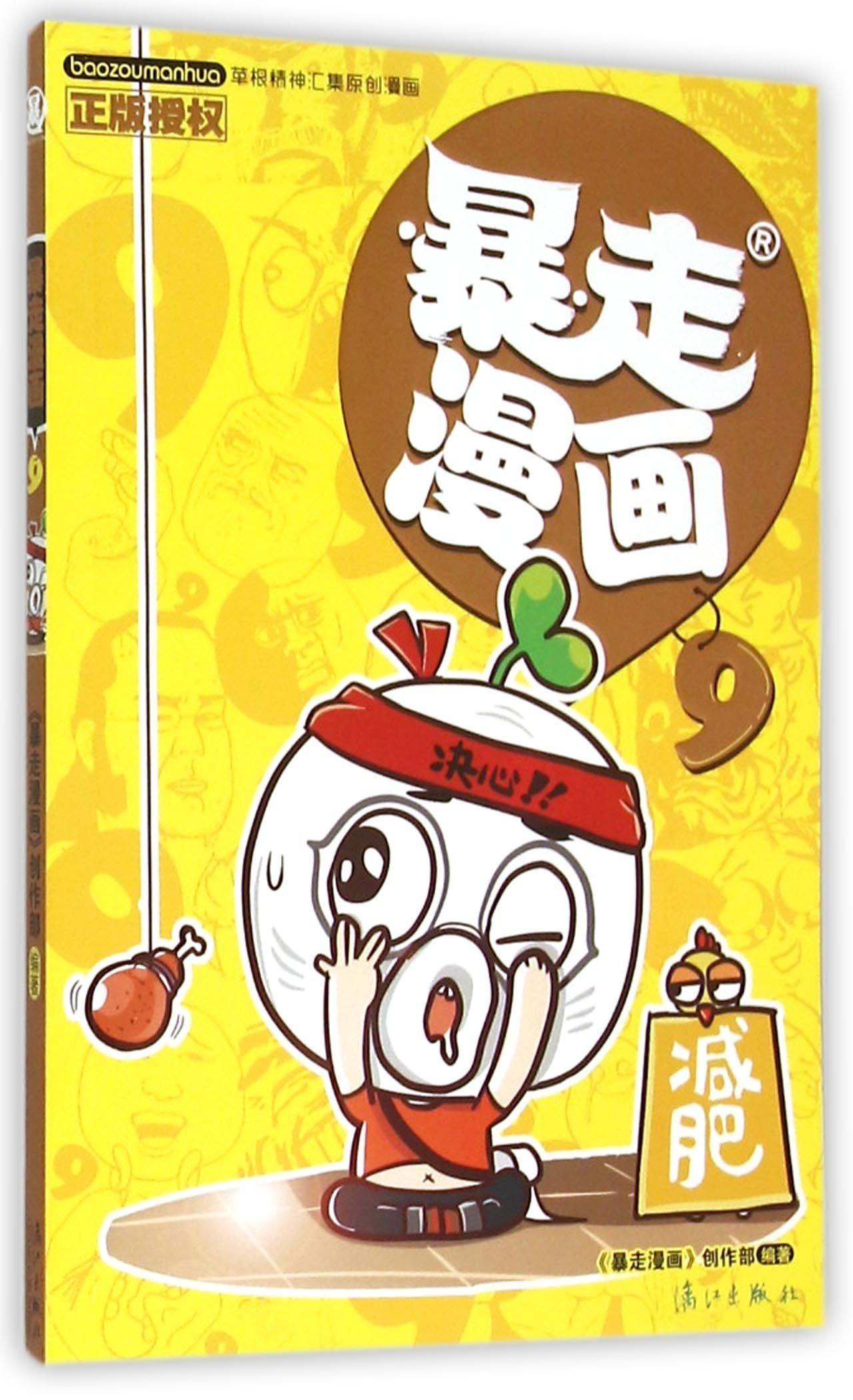 Read Online 暴走漫画9 PDF