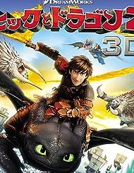 ヒックとドラゴン2 3枚組3D・2Dブルーレイ&DVD(初回生産限定)(紙製のスリーブケース付) [Blu-ray]
