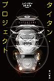 タイタン・プロジェクト (ハヤカワ文庫SF)