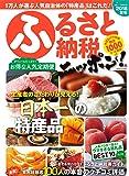 ふるさと納税ニッポン! 2018夏号 (GEIBUN MOOKS)