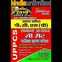 GENERAL STUDY (UPPCS-PRE 2019): HINDI BOOK (20190207 287)