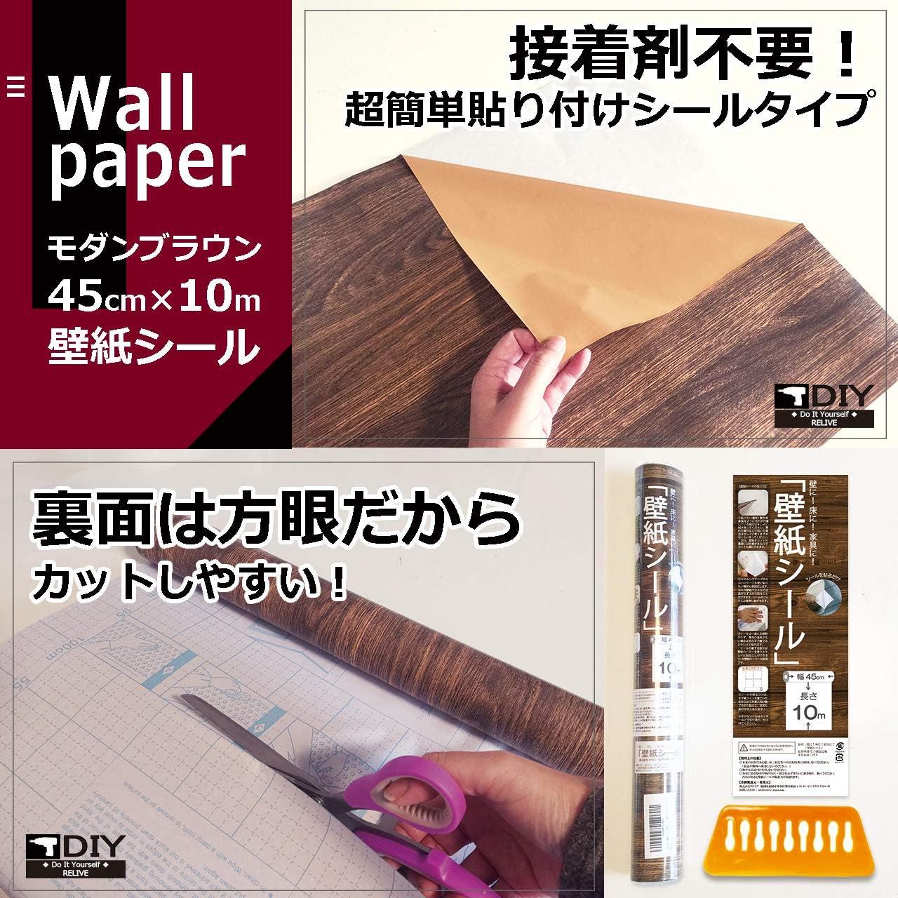 Amazon Relive 壁紙シール 簡単 模様替え おしゃれ 木目 Diy 45cm 10m モダンブラウン 壁紙