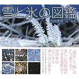 雪と氷の図鑑
