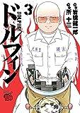 ドルフィン 3 (チャンピオンREDコミックス)