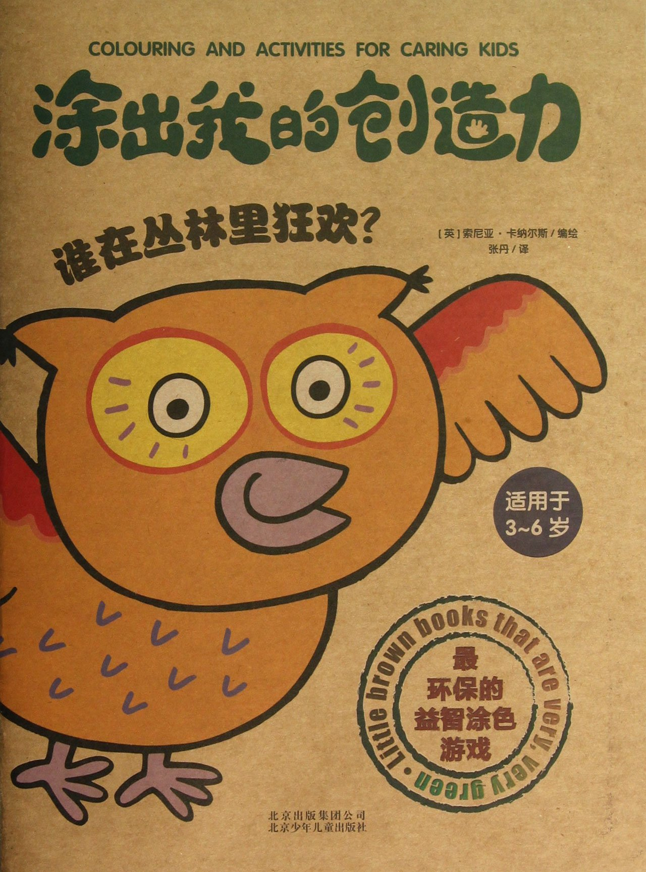 Read Online Colouring and Activities for Caring Kids(Who Is Revelling in the Jungle-for Kids At the Age of 3 to 6 (Chinese Edition) ebook