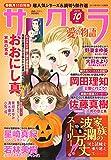 サクラ愛の物語 2019年 10 月号 [雑誌]