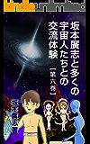 坂本廣志と多くの宇宙人たちとの交流体験 第六巻