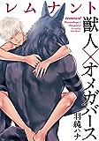 レムナント―獣人オメガバース― (4) (ダリアコミックスe)