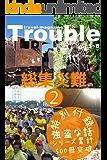 Trouble vol.5~8 総集災難2 付録付き