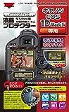 Kenko 液晶保護フィルム 液晶プロテクター Canon EOS1DMarkIV用 KLP-CE1D4