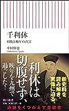 千利休 切腹と晩年の真実 (朝日新書)