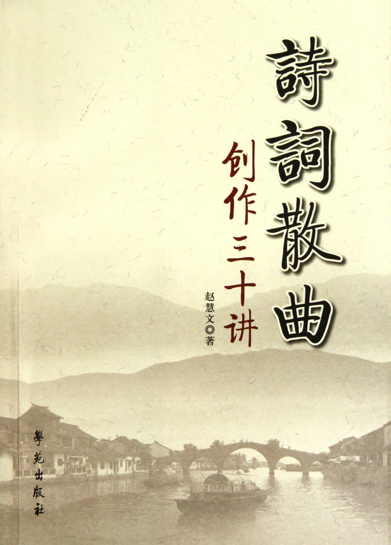 30 Lessons of Poetry and Verse Creation (Chinese Edition) ebook