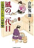 小料理のどか屋 人情帖28 (二見時代小説文庫 く 2-28 小料理のどか屋人情帖 28)